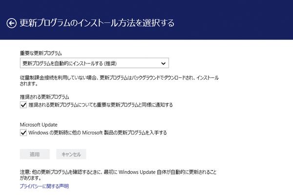 Windows 8.1のWindows Updateで自動的に更新されるプログラムの種類は