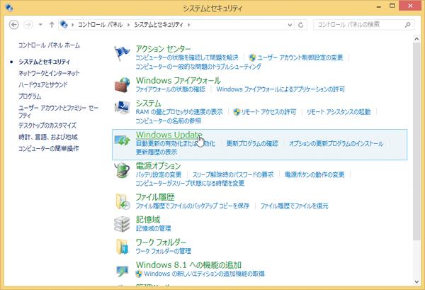 Windows 8.1のデスクトップで更新プログラムをインストールするには