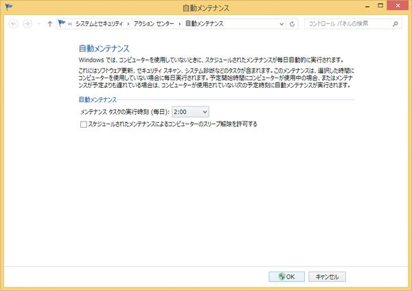 Windows 8.1でWindows Updateの更新時刻を変更するには