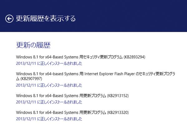 Windows 8.1で自動更新により更新された内容を確認するには