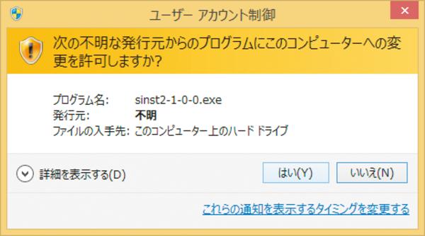 Windows 8.1で操作中に[ユーザーアカウント制御]ダイアログボックスが表示されたときは