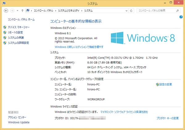 Windows 8.1パソコンのCPUやメモリーなどの情報を調べるには