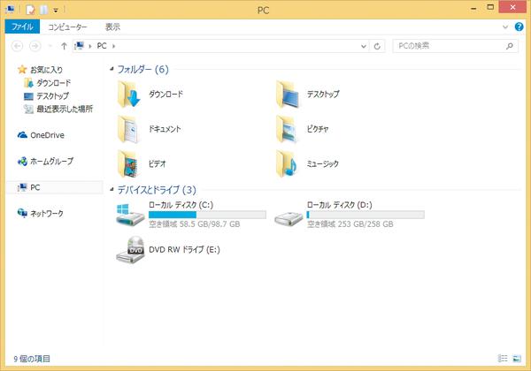Windows 8.1でハードディスクの空き容量を確認するには