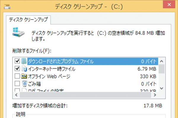 Windows 8.1でハードディスクの空き容量を増やすには