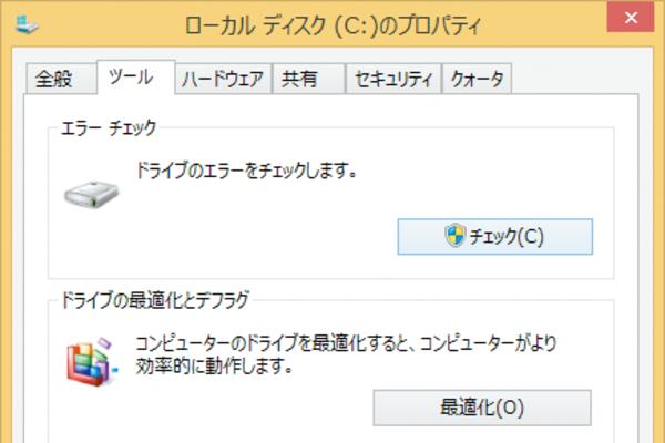 Windows 8.1でハードディスクのエラーを確認するには