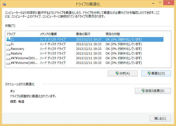 Windows 8.1でハードディスクを手動で最適化するには