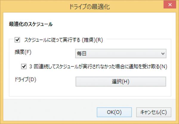 Windows 8.1でハードディスクの最適化を自動で行うには