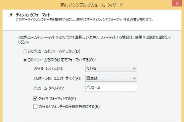 Windows 8.1で新しいドライブをフォーマットするには
