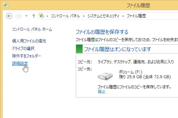 Windows 8.1でファイルの履歴の詳細を設定するには