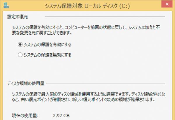 Windows 8.1でシステムの復元ポイントをすべて削除するには