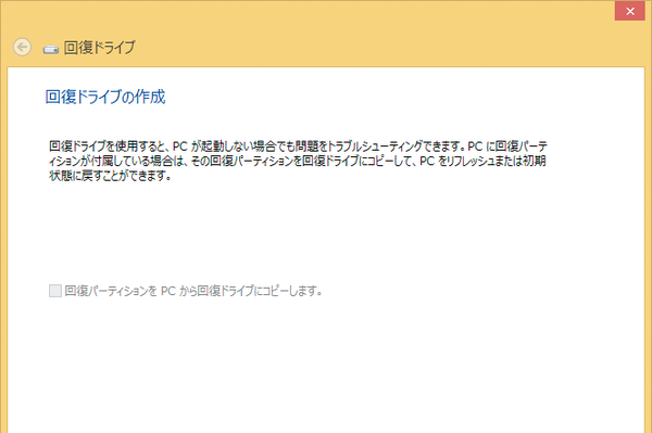 Windows 8.1で「回復ドライブ」を作成するには