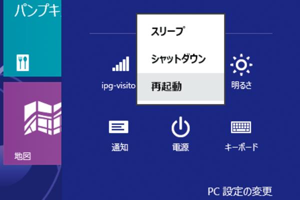 Windows 8.1パソコンをUSBメモリーやDVDから起動できるようにするには