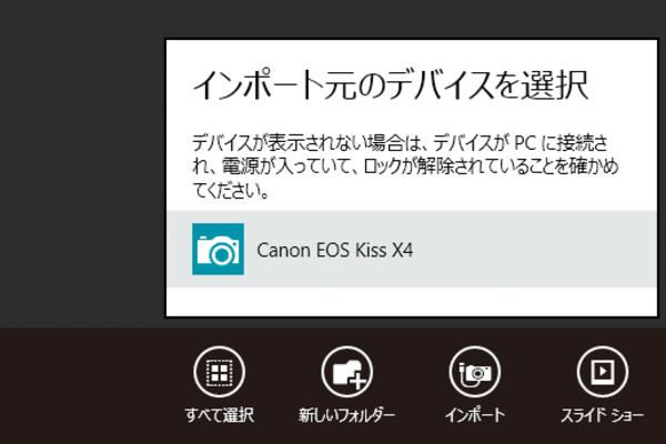 デジタルカメラの写真をWindows 8.1パソコンに取り込むには