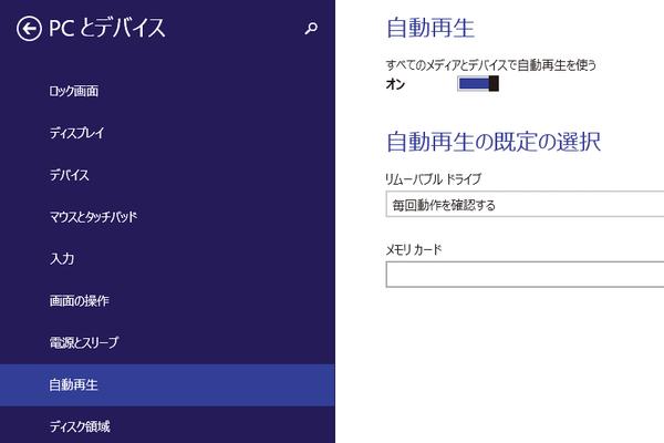 Windows 8.1で写真をダブルクリックしても[フォト]アプリが起動しないときは