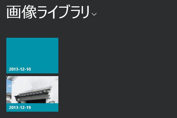 Windows 8.1の[フォト]アプリで何ができるの?