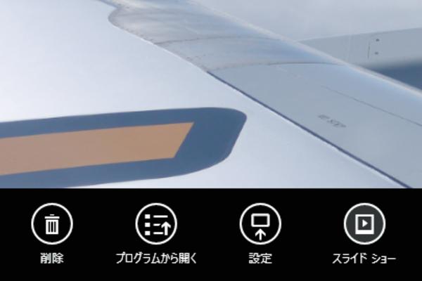 Windows 8.1パソコンに取り込んだ写真をスライドショーで表示するには