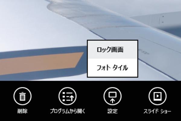 写真をWindows 8.1のロック画面に設定するには