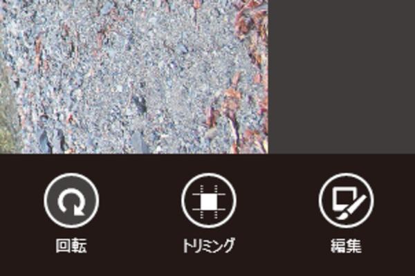 Windows 8.1で写真を回転させるには