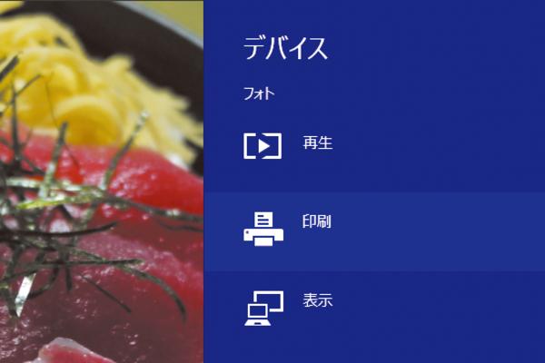 Windows 8.1の[フォト]アプリで写真を印刷するには