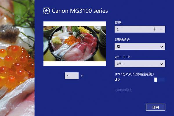 Windows 8.1の[フォト]アプリで印刷の向きやサイズを変更するには