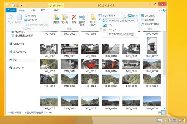 Windows 8.1のWindowsフォトビューアーで写真を表示するには
