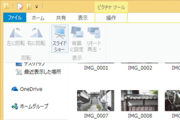 Windows 8.1のデスクトップでスライドショーを表示するには