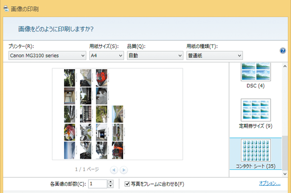 Windows 8.1で複数の写真を1枚の用紙に並べて印刷するには