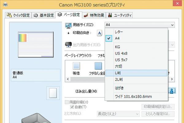Windows 8.1で写真がきれいに印刷されないときの対処法は