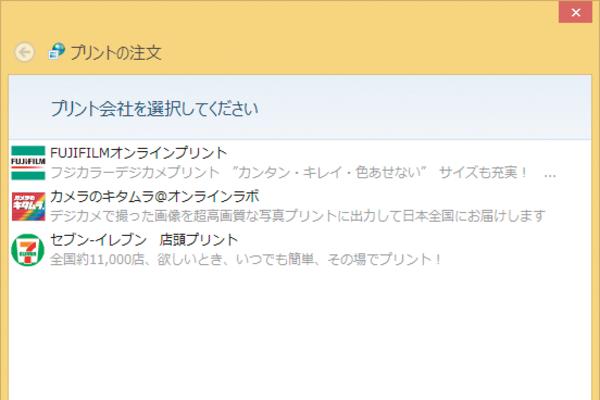 Windows 8.1から写真のプリントを注文するには