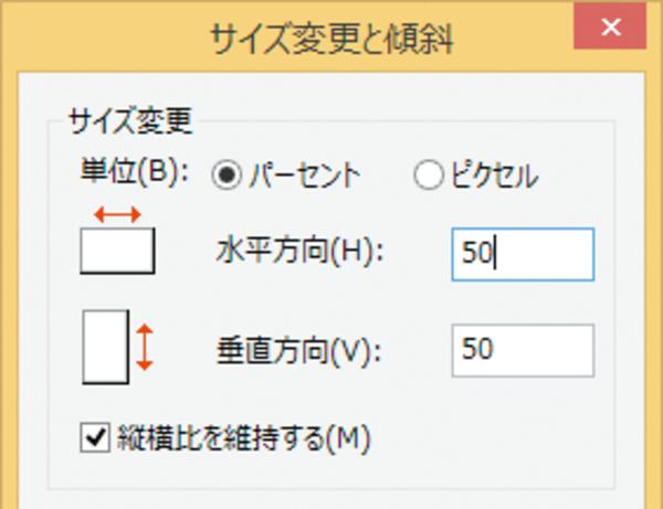 Windows 8.1で写真のサイズを変更したいときは