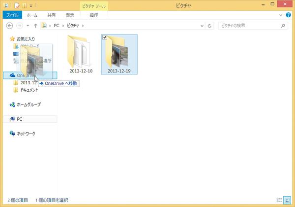 Windows 8.1で大量の写真を家族や友人に見せたいときは