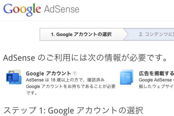 初めてでもつまずかない! AdSense(アドセンス)の利用申請と審査の流れ