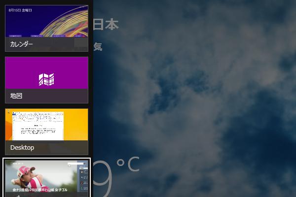 Windowsストアアプリをショートカットキーで切り替える
