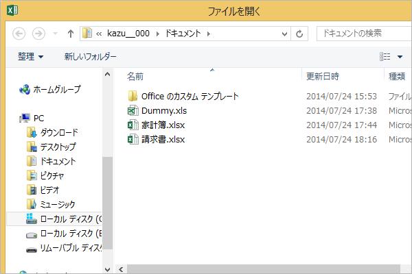 ショートカットキーでファイルを開く