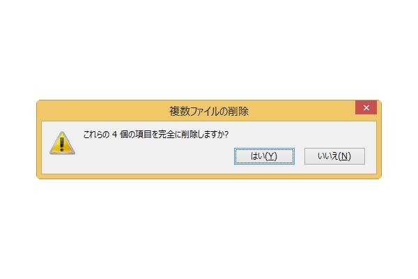 ショートカットキーでファイルやフォルダーを完全に削除する