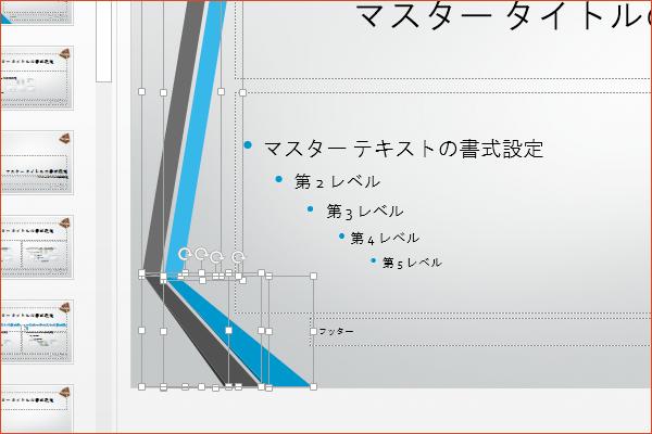 パワーポイントでスライドのデザインを編集する方法