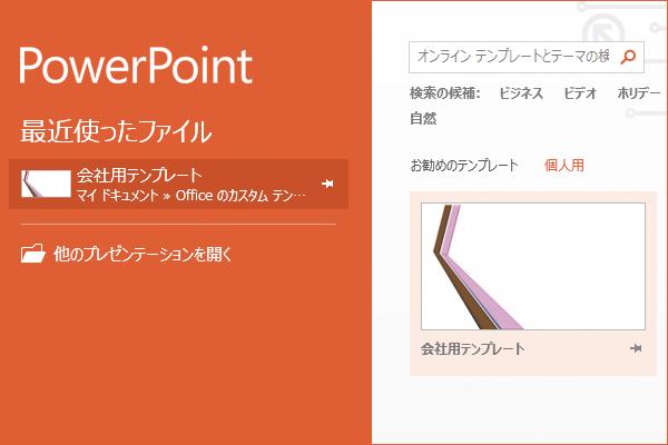 パワーポイントでオリジナルのテンプレートを利用してスライドを作成する方法