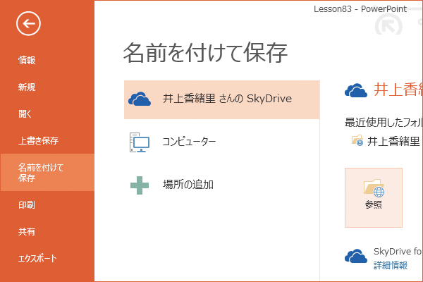 パワーポイント2013でスライドをOneDriveに保存する方法