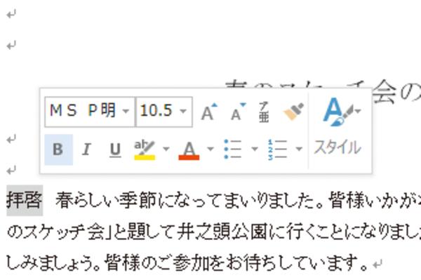 Wordの画面に表示されるミニツールバーの機能と活用方法