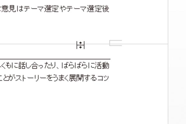 Wordで前後のページがつながって表示されたときの対処方法