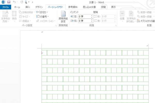 Word 2013の画面に原稿用紙のマス目を表示する方法