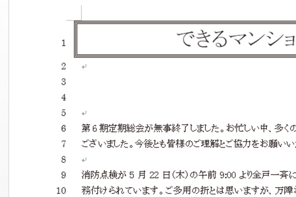 Word(ワード)文書作成の基本ワザまとめ