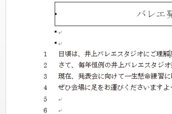 Word 2013の特定の範囲だけに行番号を表示する方法