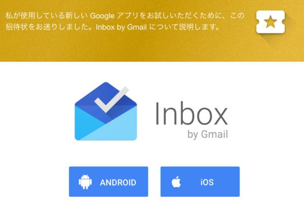 Inboxをはじめよう! 招待メールの受信からサインインまでを画面で解説