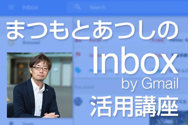 Inboxで仕事が片付く!「いま対応すべき情報」を次々に処理するメール活用の新常識