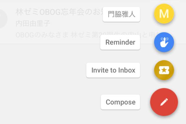 メールだけでなく「Reminder」も作成できる! Inboxの[+]ボタンの使い方