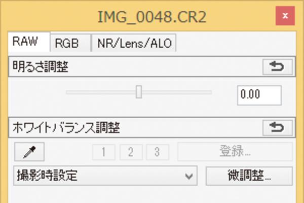 Windows 8.1でRAW画像を現像するには