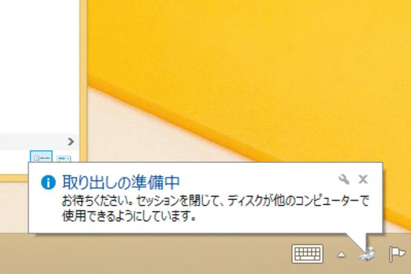 Windows 8.1で記録型のDVDを取り出すのに時間がかかるときは