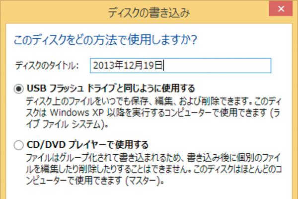 Windows 8.1でCD/DVD-Rに書き込むときの適切な方法は?