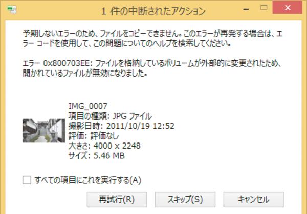 Windows 8.1パソコンで外付けドライブが認識されないときは